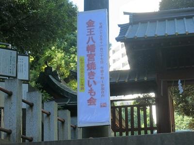 2013-11-30-5澁谷金王八幡-2-10%.jpg