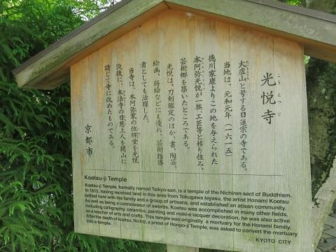 2014-05-25-19光悦寺-1-12%.jpg