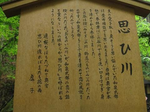 2014-05-26-11-2思川看板-12%.jpg