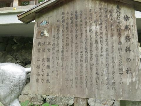 2014-05-26-38絵馬発祥看板-12%.jpg