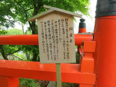 2014-05-26-58翔雲台案内-12%.jpg