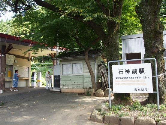 2015-9-15-1石神前駅-12%.jpg