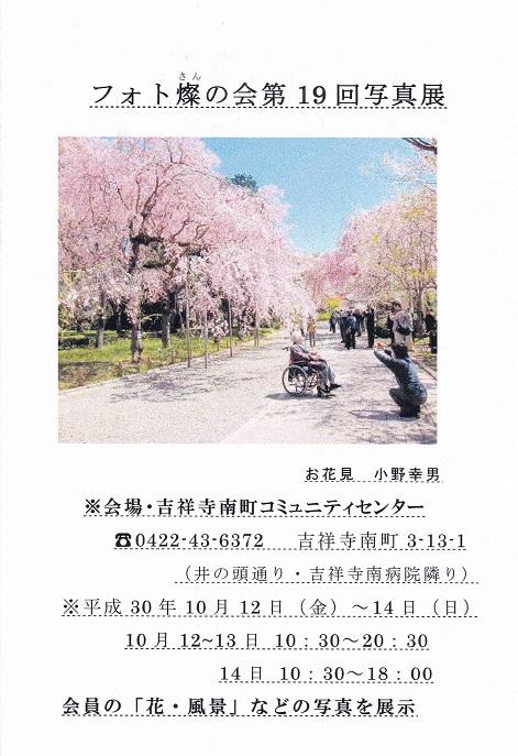 2018-10-2文化祭写真展参加案内状-40%.jpg